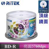 【贈CD棉套+免運】錸德 Ritek 空白光碟片藍光 BD-R 25GB 6X 頂級鏡面相片防水可列印式光碟/5760dpiX50P