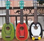 21寸尤克里里 Ukulele 夏威夷四弦小吉他 企鵝 西瓜 獼猴桃