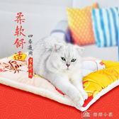 寵物墊 狗墊子3D高清印花貓墊子毯子狗狗被子秋冬款棉墊貓窩狗窩新年款 娜娜小屋
