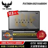 【ASUS 華碩】TUF Gaming A17 FA706IH-0021A4800H 17.3 吋 電競筆電 - 幻影灰 【加碼贈真無線藍芽耳機】