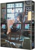 地火明疑:少女撿骨師系列(01)【城邦讀書花園】