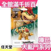 日本 任天堂 amiibo 庫巴 大亂鬥系列 超級瑪利歐 奧德賽 玩具 電玩 動漫【小福部屋】