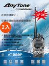 獨家!!!原廠熱情贊助,超值雙鋰電組☆AnyTone AT-289P 防水型無線電對講機 (2入)