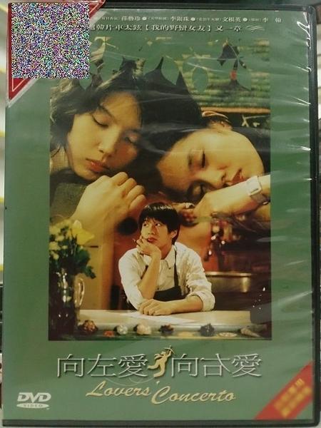 挖寶二手片-M10-003-正版DVD-韓片【向左愛向右愛】-車太鉉 孫藝珍 文根英 李銀珠(直購價)