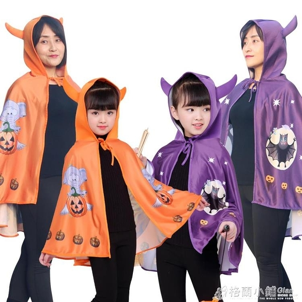 萬聖節兒童披風女童表演演出服裝魔法師巫婆斗蓬套裝幽靈南瓜披風 格蘭小舖 全館5折起