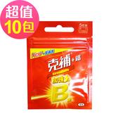 【克補鐵】B群加強錠x10包(5錠/包)-全新配方 添加葉黃素