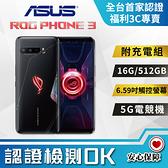 【創宇通訊│福利品】贈好禮 S級9成新上 ASUS ROG PHONE 3 16G+512GB 5G電競手機 (ZS661) 開發票