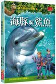 神奇樹屋小百科(8):海豚與鯊魚