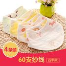 4條裝寶寶口水巾新生兒三角巾口水兜純棉紗布6層嬰兒圍嘴圍兜四季【全館免運】