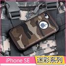 蘋果 iPhone5s 手機殼 iPhone4s 創意迷彩 iPhone SE 硅膠套 防摔 保護套 外殼