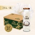 阿里山素燕窩(銀耳露)X24入/箱