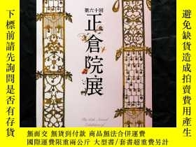 二手書博民逛書店「罕見」【正倉院展 2008 (Exhibition of Shōsō-in Treasures)】(檢索:美術畫