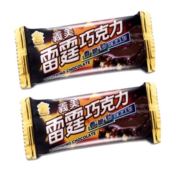 小包 義美 雷霆巧克力【E0016】單包 巧克力 零嘴 餅乾 下午茶 點心 餅乾糖果