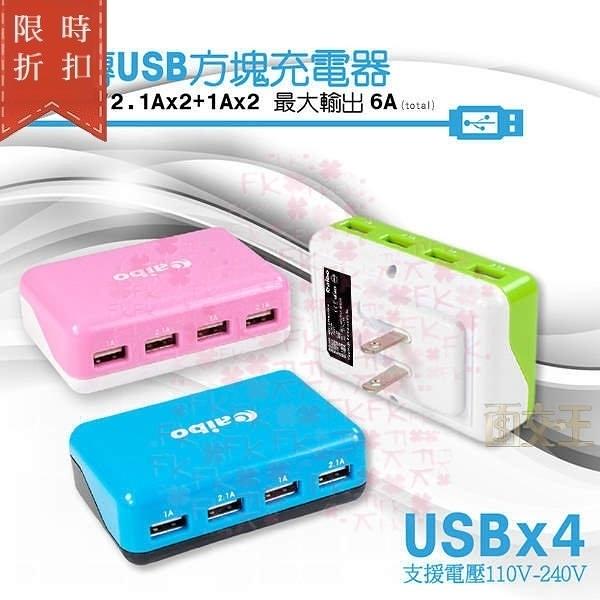 【尋寶趣】AC 轉 USB 四孔輸出 旅充 6100mA IPHONE/IPAD/平板可用 CB-AC-USB-C
