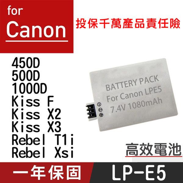 御彩數位@特價款 Canon LP-E5 電池1000D 450D 500D Kiss F Kiss X2 Kiss X3