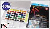 『ART小舖』日本SAKURA櫻花 48色塊狀水彩顏料 附自來水筆