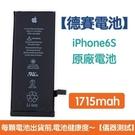 送5大好禮【含稅發票】iPhone6S 原廠德賽電池 iPhone 6S 原廠電池 1715mAh