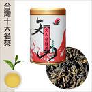 【台灣十大名茶】文山包種茶-Wensha...