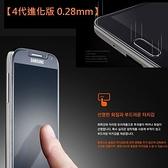 第4代進化版 0.28mm【9H 奈米鋼化玻璃膜】SAMSUNG Galaxy S5 i9600、Note4 N910U【盒裝公司貨】