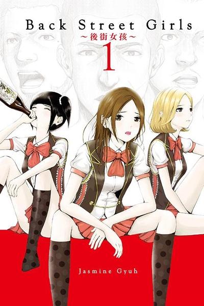 (二手書)Back Street Girls 後街女孩(1)