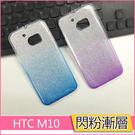 閃粉漸層 HTC 10 手機殼 漸變 彩虹漸層 HTC ONE M10 保護套 TPU  軟殼 閃鑽 砂粉鑽 手機套│麥麥