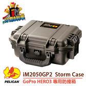 美國 PELICAN iM2050GP2 GoPro攝影機專用 氣密箱 塘鵝 氣密提箱 GoPro 氣密箱