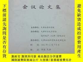 二手書博民逛書店【近代天津的文明構造-------從洋務新政到北洋新政】罕見學術
