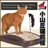 *WANG*【出清 小NG(內文附圖)】小山丘 拱型貓抓板/貓爬架