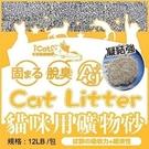 48H出貨*WANG* 【三包免運組】寵喵樂 嚴選細球貓砂 礦砂-低粉塵12磅/5.44公斤(幾乎是0粉塵)