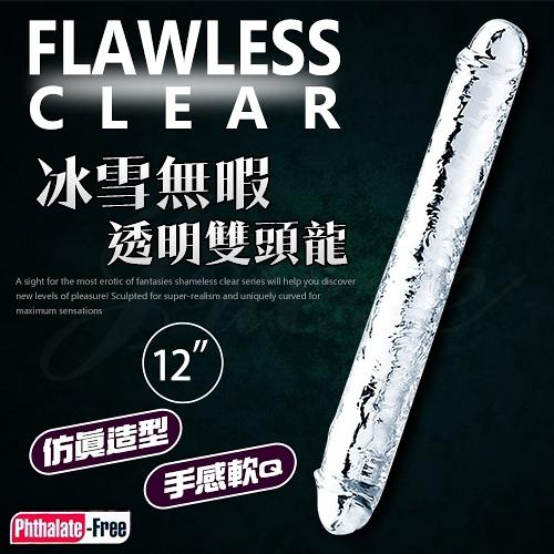 傳說情趣~Flawless Clear 冰雪無暇透明逼真雙頭龍老二按摩棒-12吋