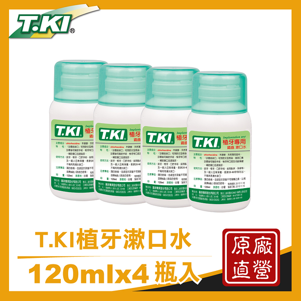 【T.KI】植牙漱口水120mlX4瓶