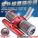 [開箱]紫外線塵蹣吸頭 JVC-995 ...