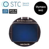 【STC】Clip Filter Astro Duo-NB 內置型雙峰濾鏡 for Olympus M43