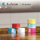 領200元再折 Auluxe 歐樂絲 可攜帶式藍芽喇叭 X3/MS-1813 台灣公司貨 多色可選