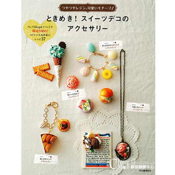 【日文書】心動!甜點拼貼風的飾品集