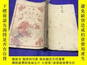 二手書博民逛書店民國四年校訂石印罕見上海進步書局印行 校正中華改正字13412
