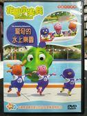 影音專賣店-P05-195-正版DVD-動畫【花園小尖兵 驚奇的水上樂園 國英語】-卡通頻道最受歡迎的幼兒