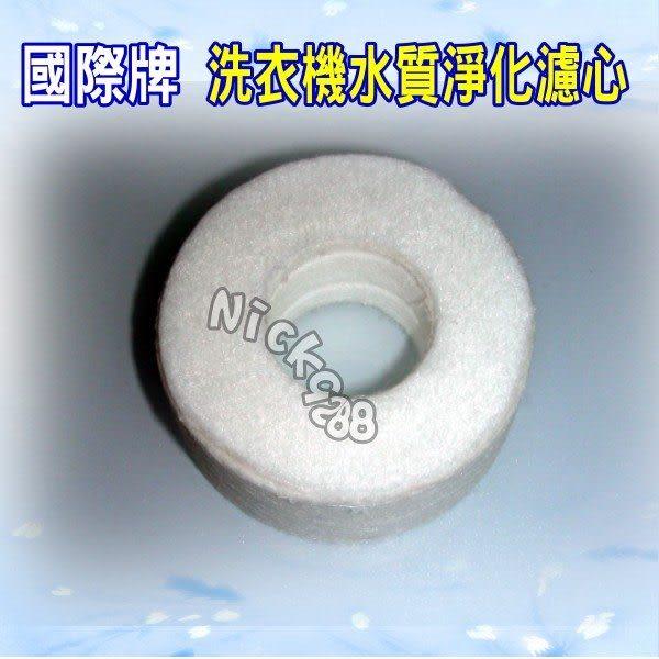 【信源】【Panasonic國際牌洗衣機水先淨系列~水質淨化系列專用濾心】NA-1