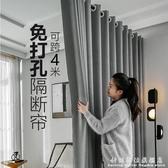 門簾隔斷簾擋風免打孔家用遮擋簾子客廳窗簾房間空調臥室布藝廚房 科炫數位
