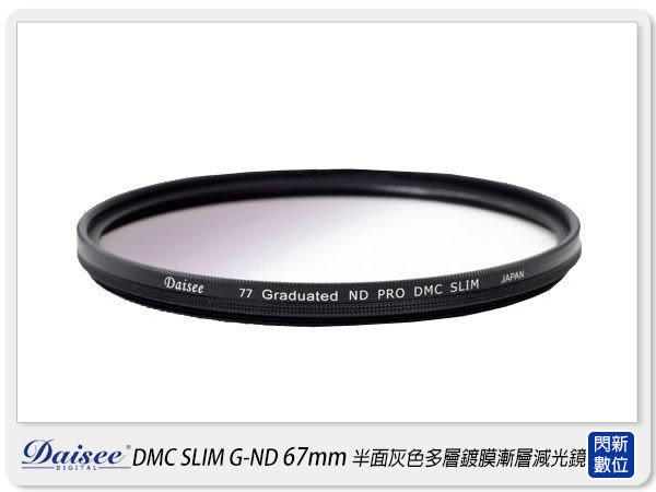 送拭鏡紙~ Daisee DMC SLIM Graduated ND PRO 67mm 半面 灰色 多層鍍膜 減光鏡 67