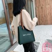 大包包女時尚手提購物袋單肩托特女包大容量側背包【匯美優品】