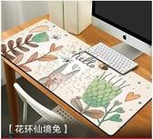 超大滑鼠墊游戲電競護腕可愛女生卡通快捷鍵桌面鍵盤寫 【Ifashion·全店免運】