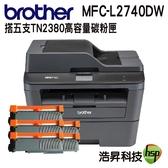 【搭TN2380相容碳粉匣五支】Brother MFC-L2740DW 觸控無線多功能雷射傳真複合機
