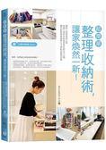 超簡單整理收納術,讓家煥然一新!:網路人氣整理師之琳超強口袋折衣術與居家收納法大