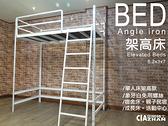 免運 3尺單人床 架高床架 可客製 免螺絲角鋼床 床台 鐵床架 組合床 空間特工S2WA709