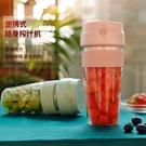 少數派自動攪拌杯電動便攜榨汁機奶昔杯蛋白粉搖搖杯健身運動水杯 艾瑞斯「快速出貨」