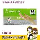 【三花】多倍塑膠檢診手套 無粉 拋棄型 50雙/盒