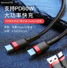 【SZ22】倍思卡福樂Micro USB數據線 iphone快充電線 lightning IOS Type-C 2.4A傳輸線 0.5M 1M 2M