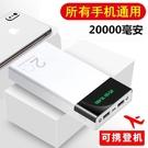 行動電源 充電寶20000毫安大容量移動電源適用于vivo小米oppo華為