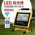 現貨快出 LED強光充電投光燈戶外應急燈工地停電照明露營擺地攤手提